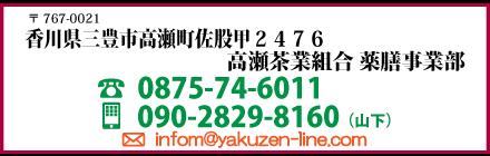 薬膳Line・アドレス