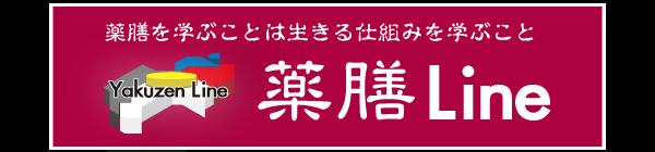薬膳Line・ロゴ